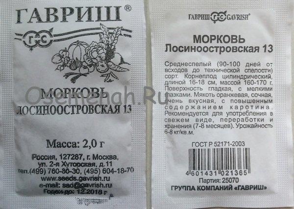 Морковь Лосиноостровская 13: описание, отзывы, фото и советы по выращиванию