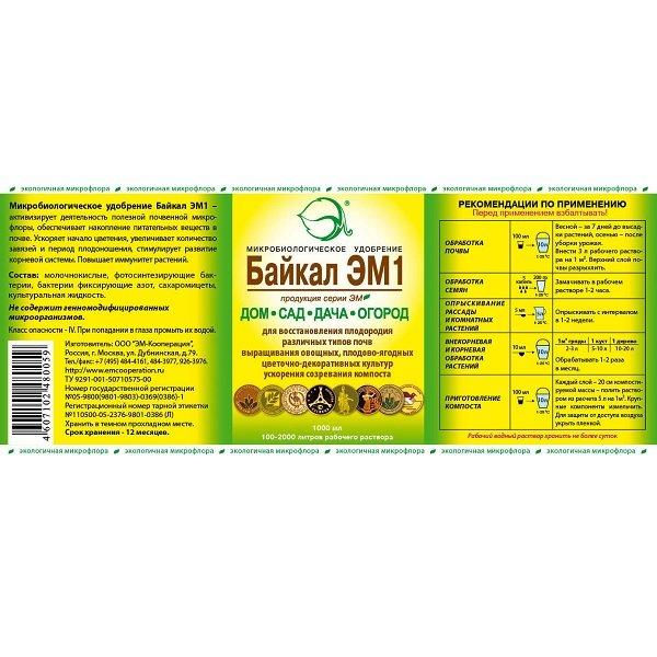 Удобрение Байкал ЭМ: применение для грунта, компоста, полив растений, отзывы дачников